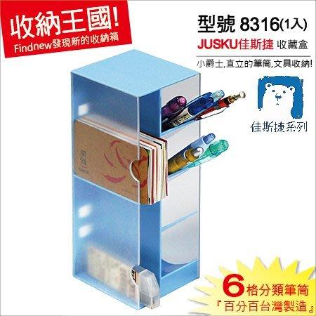 發現新收納箱『JUSKU佳斯捷:小爵士整理盒(8316)直立的筆筒』百分百台灣製。桌面文具/筆類分類盒/置物盒,好拿好放