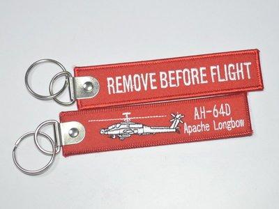 AH-64D 長弓阿帕奇 Remove Before Flight/飛行前拆除 刺繡鑰匙扣