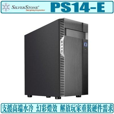 [地瓜球] 銀欣 SilverStone PS14-E 機殼 機箱 PS14