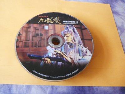 紫色小館-58-5--------九龍變劇集原聲帶 2
