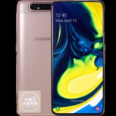 大安通訊 最勁最強空機價16700元 Samsung Galaxy A80 可翻轉三鏡頭 指紋辨識 全面螢幕 全新9