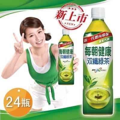 每朝健康双纖綠茶 1箱650mlX24瓶 特價540元 每瓶平均單價22.5元