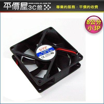 《平價屋3C 》全新 含稅 8公分風扇 系統風扇  小3P 附螺絲 $35
