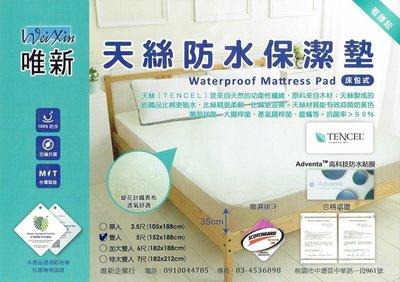看護級/天絲防水貼膜/加高版/5尺/床包式防水保潔墊/台灣製造/吸濕排汗/抑菌防蟎/現貨/100%防水(600元)