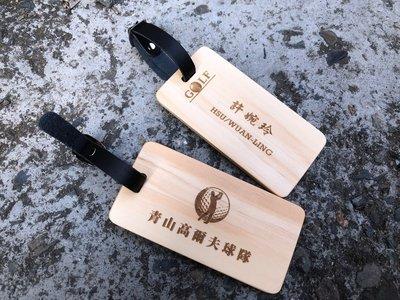 竹藝坊-客製化行李吊牌/高爾夫球牌/木製行李牌(有起訂量)