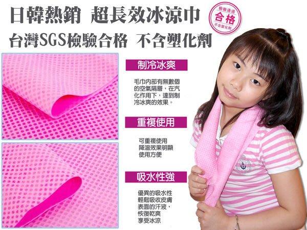 SGS【消暑冰涼巾】冰毛巾(大)/冰領巾(小*2)任選。粉/藍。路跑,釣魚,單車,藍球,足球。另有USB風扇