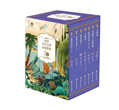 *小貝比的家*世界少年文學必讀經典60:奇幻冒險精選/7冊