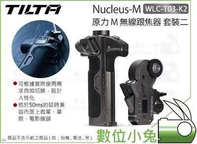 數位小兔【Tilta 鐵頭 Nucleus-M WLC-T03-K2 原力M 小套裝二】FIZ 跟焦器 無線馬達 攝影