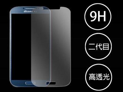 [GIFUTO] 三星 Samsung S4 2代鋼化膜 強化保護膜 強化玻璃貼  0.26mm 弧邊膜
