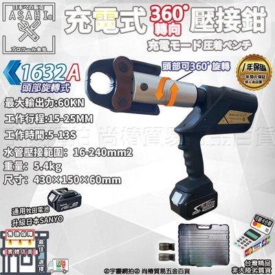 刷卡分期|1632A芯片款 雙3.0組|360° 日本ASAHI 通用牧田18V 充電式 壓接機 端子鉗 壓接鉗 壓接剪