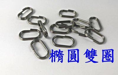 《釣魚釣蝦趣》(6入裝) 不銹鋼 橢圓雙環 路亞環 鐵板連接器圈環 雙圈