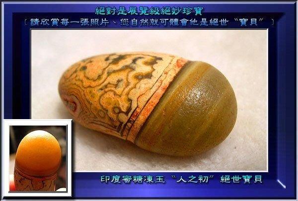 卍【陳媽媽珠料庫】卍《天成絕世寶貝》─【【正】印度古老玉石瑰寶、蜜糖年糕