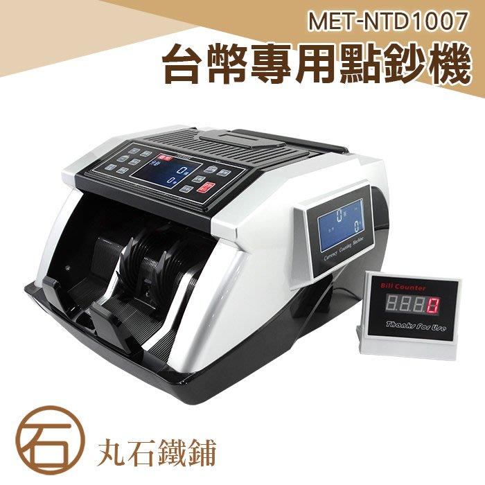 台幣防偽抓假專用 外幣銀行 檢測計數 點鈔機 點鈔驗鈔機 丸石 MET-NTD1007 點鈔數鈔機