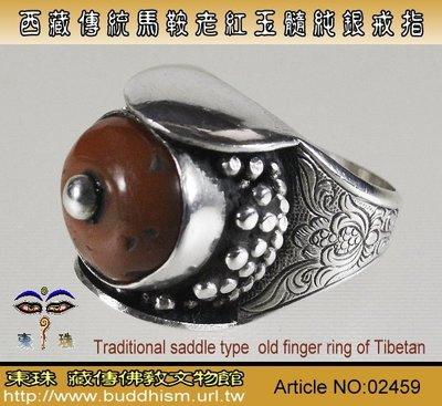 【東珠文物】西藏古老紅玉髓純銀戒指。西藏經典傳統馬鞍造型。02459