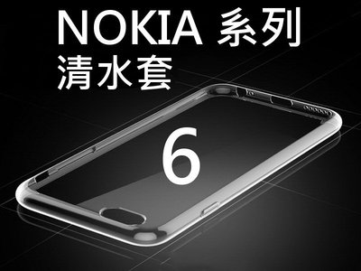 諾基亞 NOKIA 6 6.1PLUS 透明保護套 0.3mm 清水套 軟套 保護殼