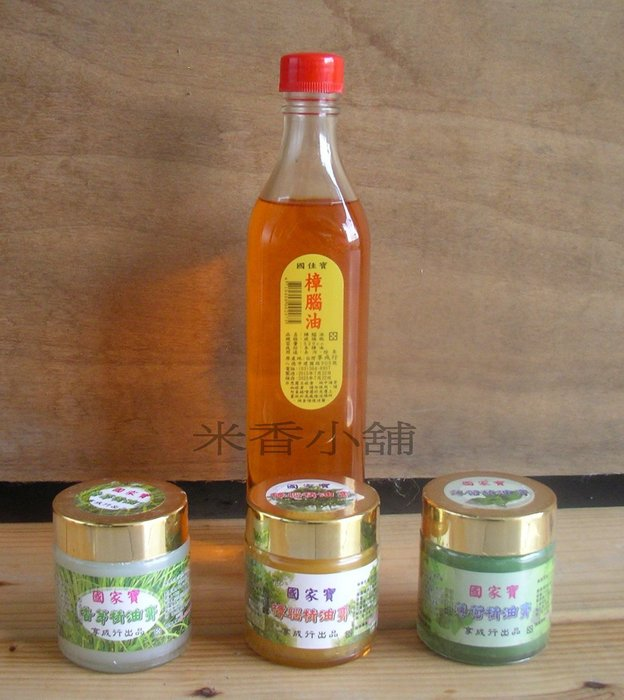 精緻精品 樟腦油 (大玻璃罐 520cc)~~  芳香 驅蟲 去污 防霉