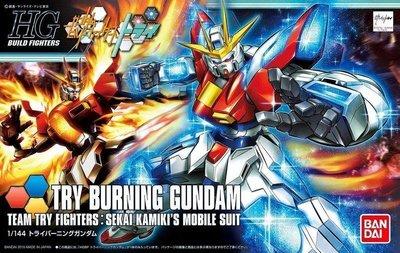 【模型屋】BANDAI 鋼彈 HGBF 1/144 #028 TRY BURNING GUNDAM 試驗燃燒鋼彈