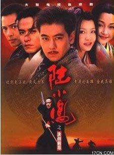 【陸小鳳之決戰前后】林志穎 李銘順 20集2碟DVD