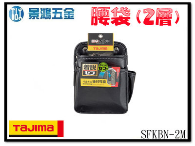 宜昌(景鴻) 公司貨 日本 TAJIMA 田島 快扣式 工具袋 腰帶(中) SFKBN-2M 手工具後排式快速扣 含稅價