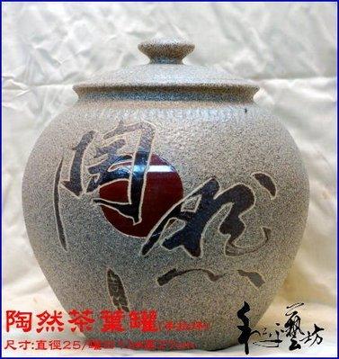 經典陶然台灣手拉坏茶葉罐-和平藝坊結緣特賣