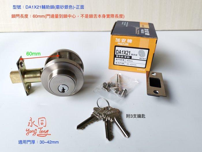『YT五金』加安牌 DA1X21 輔助鎖 磨砂銀色 一般鑰匙 鎖才距離60mm 木門 房門 門鎖 可定做鎖王