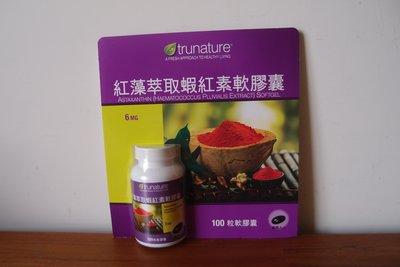 COSTCO-Trunature ASTAXANTHIN 紅藻萃取蝦紅素軟膠囊(100粒)-需要請先詢問  謝謝