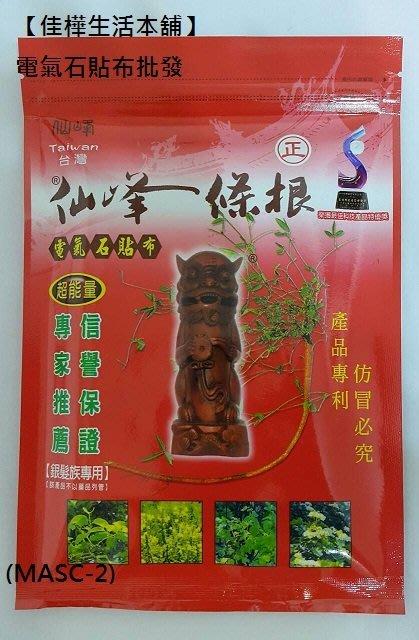 【佳樺生活本舖】仙峰一條根電氣石熱形貼布(MASC-2) 台灣製造 專利電氣石貼布批發