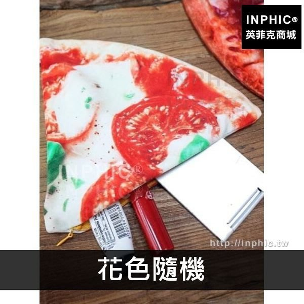 INPHIC-仿真手拿包收納袋布藝零錢包披薩硬幣包-花色隨機_Q3vC