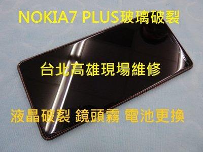 台北高雄現場維修 NOKIA7 PLUS玻璃破裂 液晶總成 照相鏡頭 內建電池更換