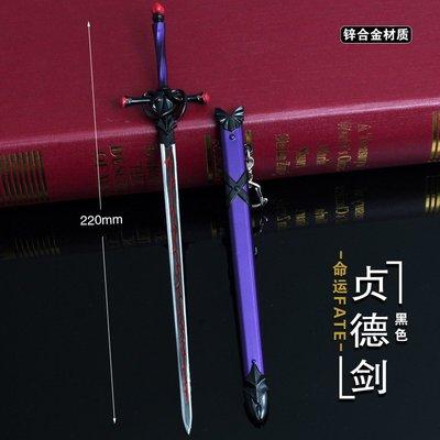 命運之夜 FATE 聖女貞德佩劍 黑貞德 22cm(贈送刀劍架)