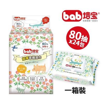 【媽媽倉庫】(限宅配)培寶超厚柔護濕巾(手口臉適用) 80抽 一箱24入 嬰兒濕紙巾