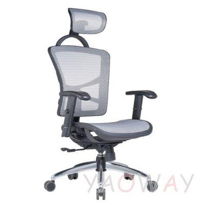 【耀偉】9C-11 網製椅 (人體工學椅/辦公椅/電腦椅/主管椅)