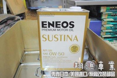 【翔浜車業】日本 ENEOS 新日本石油 SUSTINA SN 0W-50 全合成機油(鐵桶4L)(日本製)