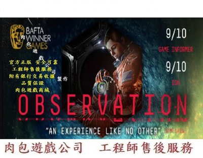 PC版 官方正版 繁體中文 肉包遊戲 觀測號 STEAM Observation