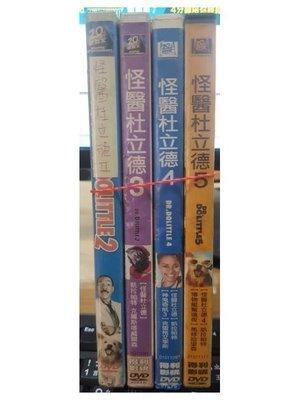 影音大批發-U00-383-二手DVD【怪醫杜立德 2+3+4+5】-套裝電影
