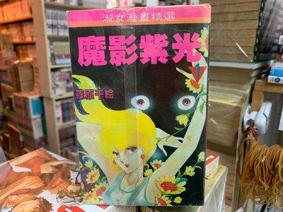 超平漫畫自用書 魔影紫光 —12期完 篠原千繪