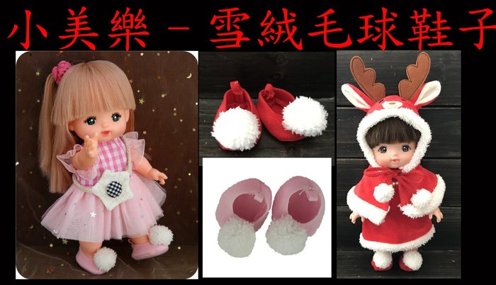 【小黑妞】小美樂30cm以下娃娃衣服服裝-小美樂可穿【新年新款現貨】