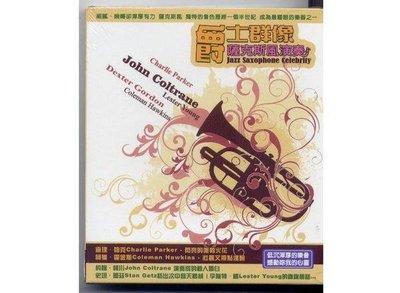 爵士群像 10首典藏爵士經典 薩克斯風演奏 全新品 Jazz Saxophone Celebrity