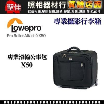 【聖佳】Lowepro 羅普 Pro Roller Attache X50 專業滑輪公事包 攝影行李箱 相機包