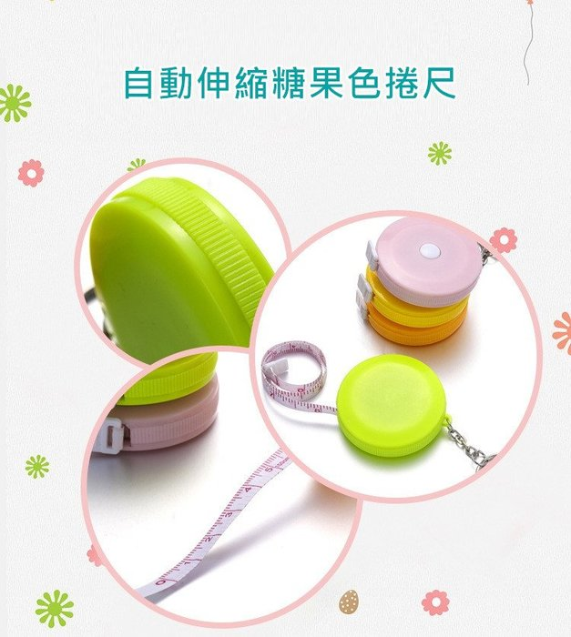 自動緊縮彩色卷尺鑰匙圈 KG0007 好攜帶 軟尺 丈量 尺 捲尺 卷尺 皮尺 自動伸縮