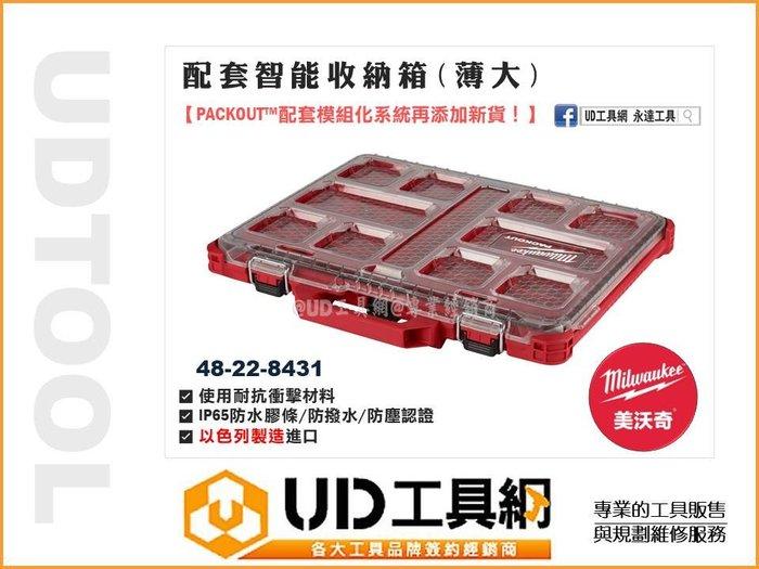 @UD工具網@美國 Milwaukee 米沃奇 配套智能收納箱 薄大 可堆疊工具箱 工具盒 零件盒 48-22-8431
