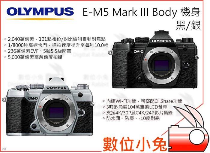數位小兔【Olympus E-M5 Mark III Body 機身 黑/銀】公司貨 單眼 觸控屏幕 E-M5M3 翻揭