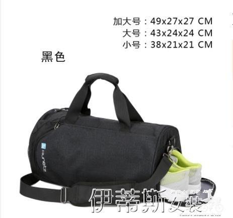 運動包運動健身包男防水訓練包女行李袋干濕分離大容量側背手提旅igo