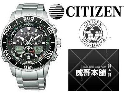 【威哥本舖】星辰CITIZEN全新原廠貨 JR4060-88E 光動能萬年曆 三眼計時錶