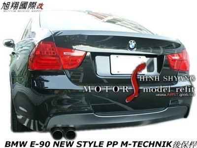 BMW E90 NEW STYLE PP M-TECHNIK後保桿空力套件09-11