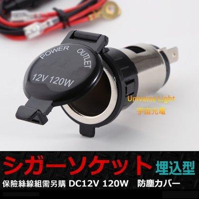 防水 DC 12V 點菸座 點菸器 點煙器母座 車充 取電器 充電器 保險絲  (不是 機車小U)
