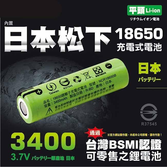 全新現貨 18650 鋰電池 日本松下正品【3400mah平頭】大容量高強度鋰電池 BSMI認證 強光 手電筒專用【便利