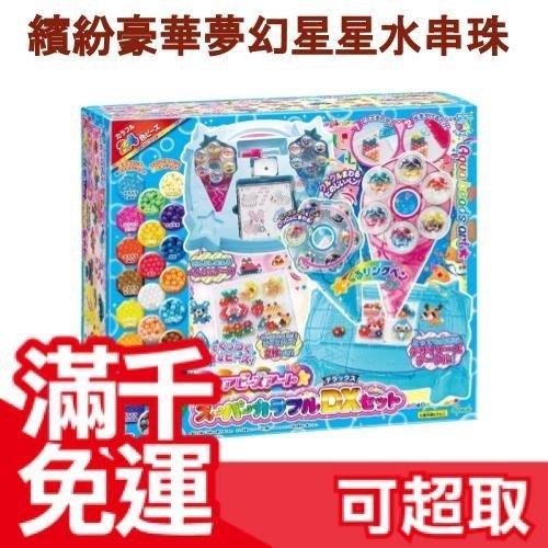 免運【豪華工具 AQ-S37】日本 EPOCH 夢幻星星水串珠 安全無毒 創意DIY玩具 繽紛 禮物❤JP PLUS+