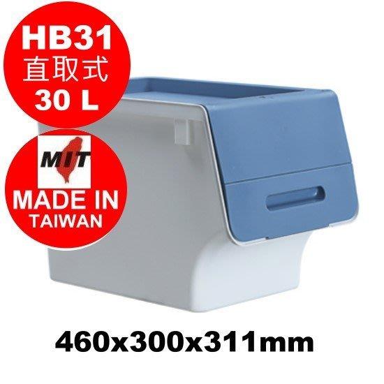 LOFT/鄉村直取式整理箱藍色/30L/收納箱/嬰兒衣物收納/整理箱/無印良品/直購價