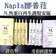 回購爆表🔜娜普菈 角蛋白結構再生護髮安瓶 受損修護型/護色型 熱效果 深層護髮 N.系列 居家型護髮 Napla